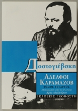 Cover of Karamazov brothers book